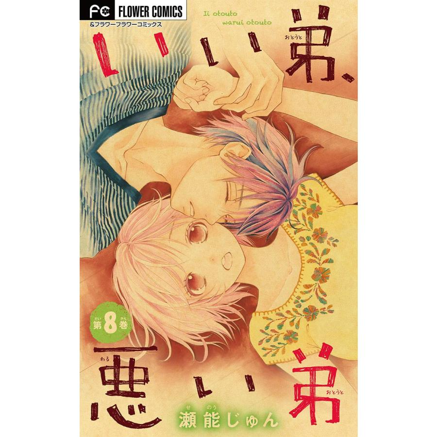 いい弟、悪い弟【マイクロ】 (8) 電子書籍版 / 瀬能じゅん|ebookjapan