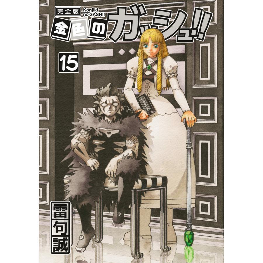 金色のガッシュ!! 完全版(15) 電子書籍版 / 著:雷句誠 ebookjapan