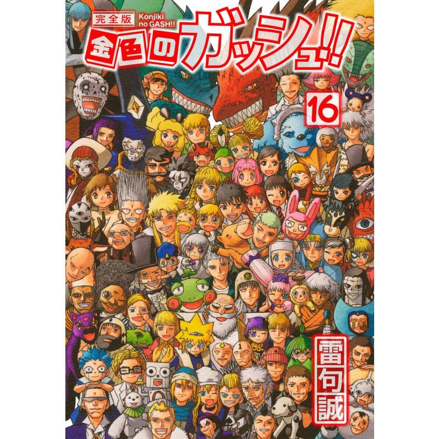 金色のガッシュ!! 完全版(16) 電子書籍版 / 著:雷句誠|ebookjapan