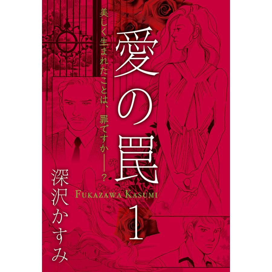 愛の罠 (1) 電子書籍版 / 深沢かすみ ebookjapan
