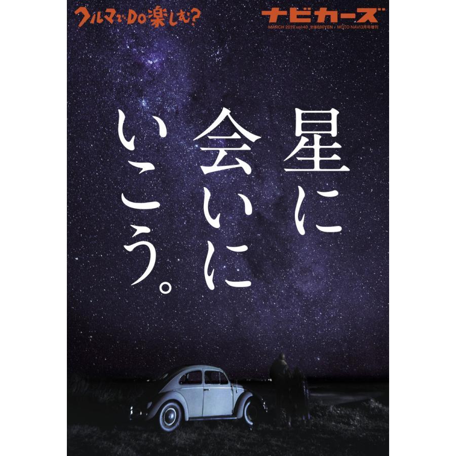 NAVI CARS Vol.40 2019年3月号 電子書籍版 / NAVI CARS編集部|ebookjapan