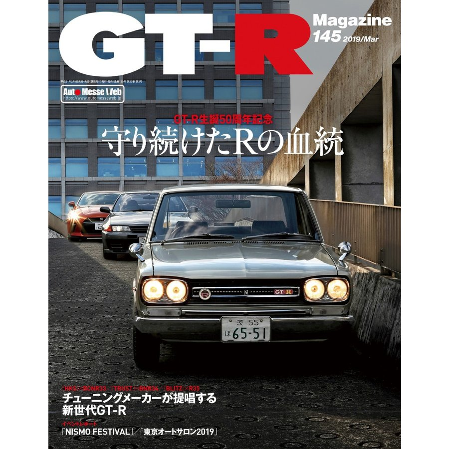 GT-R Magazine(GTRマガジン) 2019年3月号 電子書籍版 / GT-R Magazine(GTRマガジン)編集部|ebookjapan