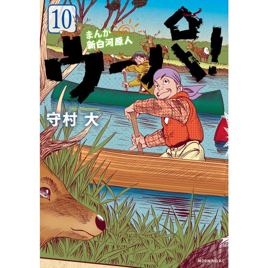 まんが 新白河原人 ウーパ! (10) 電子書籍版 / 守村大 ebookjapan