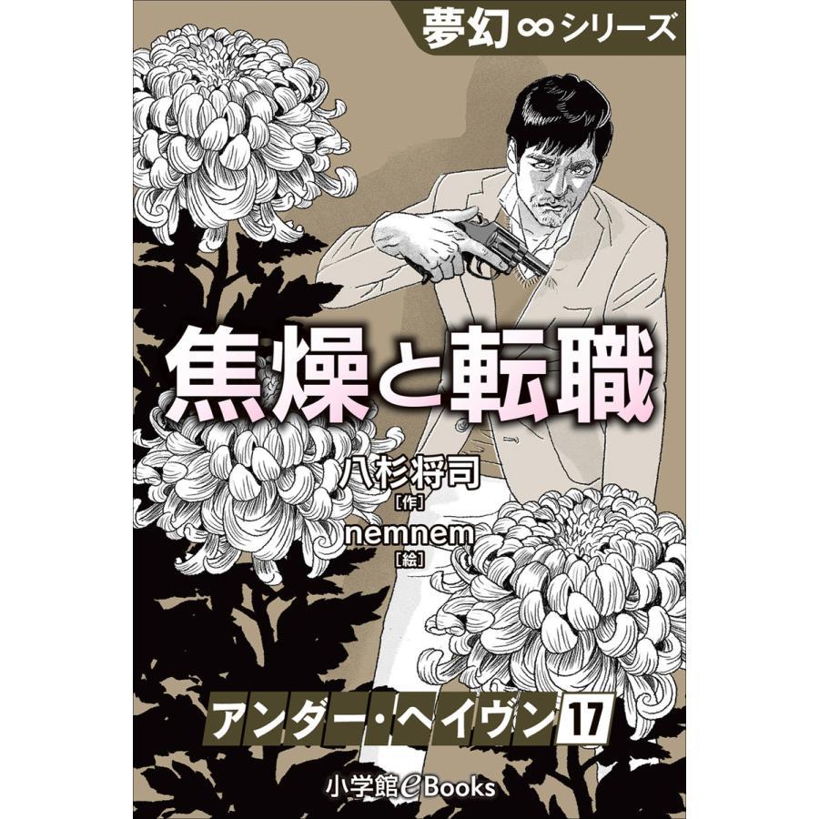 夢幻∞シリーズ アンダー・ヘイヴン17 焦燥と転職 電子書籍版 / 八杉将司(作)/nemnem(絵)|ebookjapan