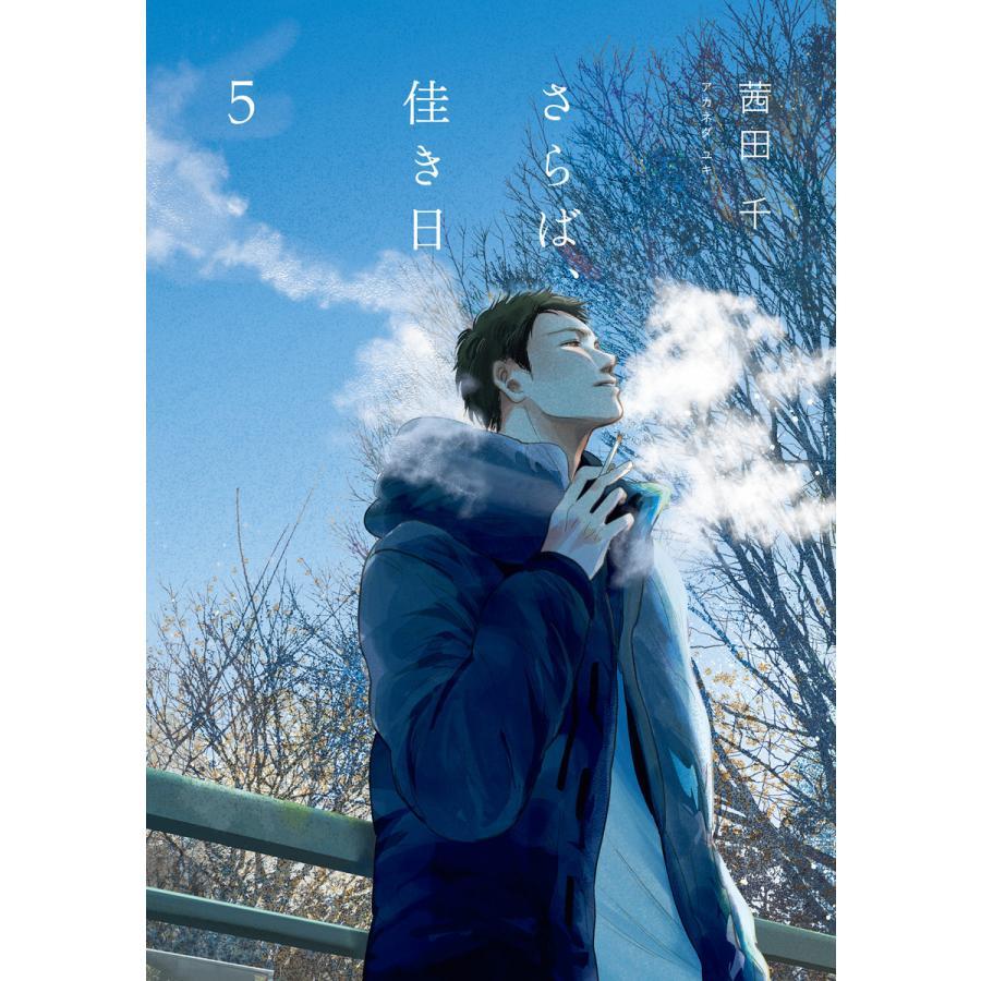 【初回50%OFFクーポン】さらば、佳き日5 電子書籍版 / 著者:茜田千|ebookjapan