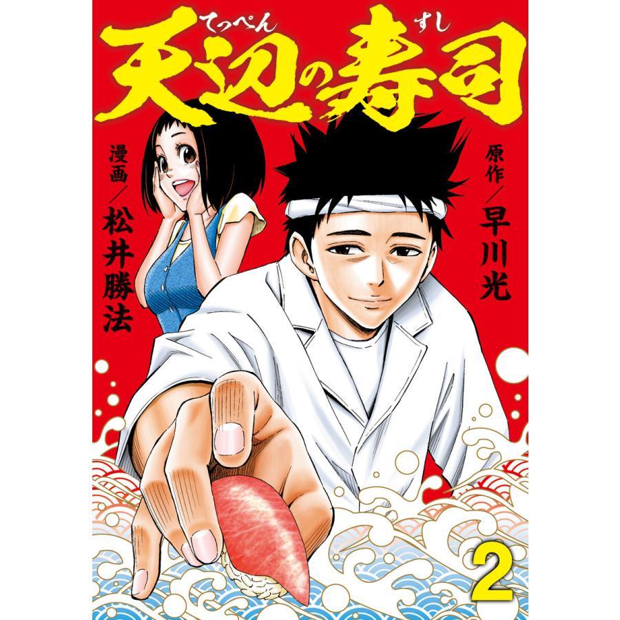 天辺の寿司 (2) 電子書籍版 / 原作:早川光 漫画:松井勝法|ebookjapan