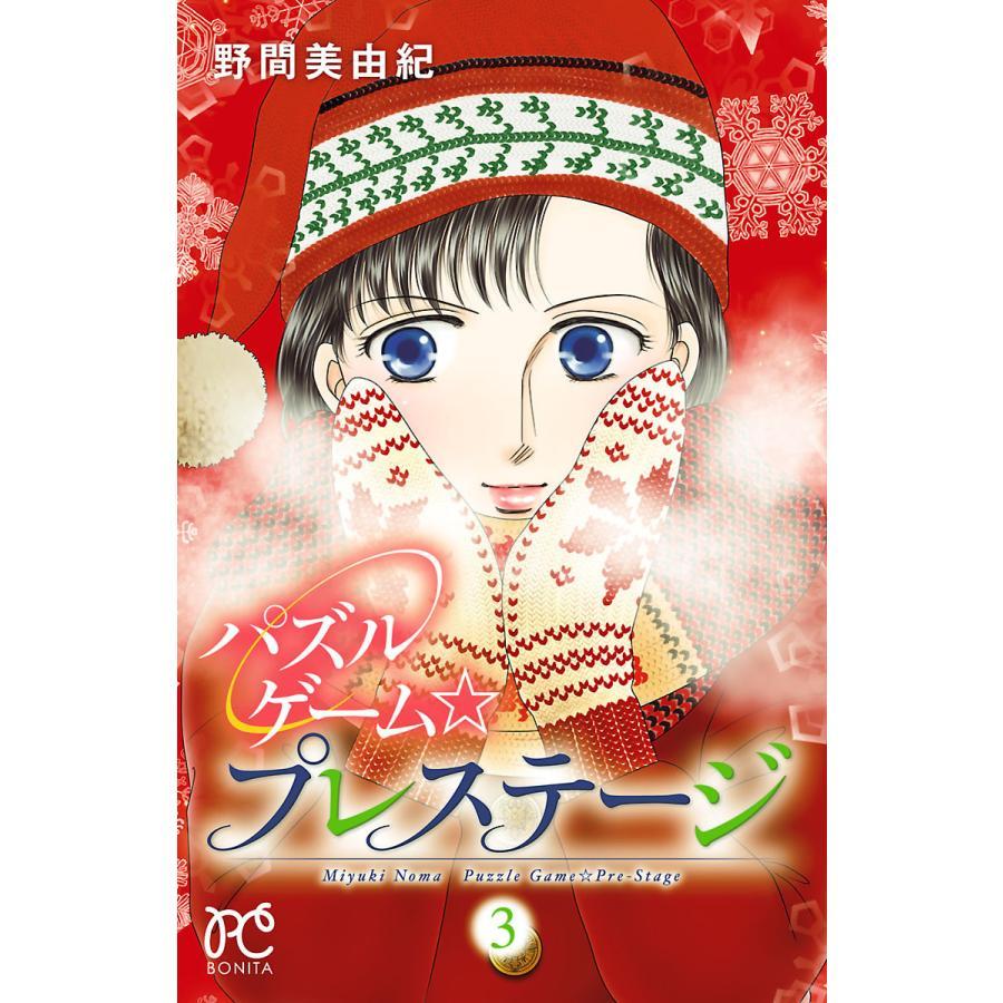 パズルゲーム☆プレステージ (3) 電子書籍版 / 野間美由紀|ebookjapan