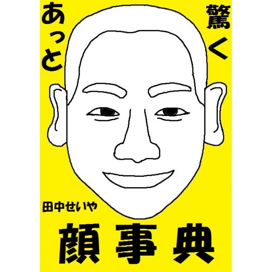 あっと驚く顔事典 電子書籍版 / 著:田中せいや|ebookjapan