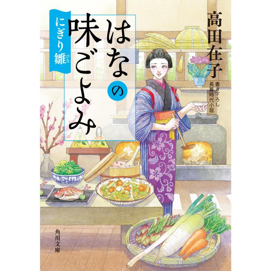 はなの味ごよみ にぎり雛 電子書籍版 / 著者:高田在子 ebookjapan