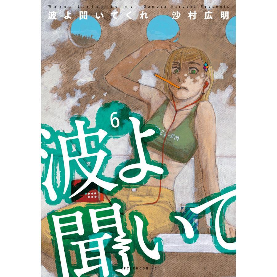 波よ聞いてくれ (6) 電子書籍版 / 沙村広明 ebookjapan