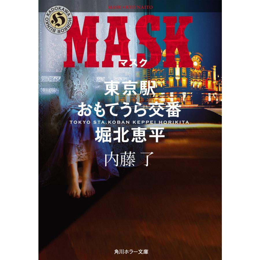 MASK 東京駅おもてうら交番・堀北恵平 電子書籍版 / 著者:内藤了|ebookjapan