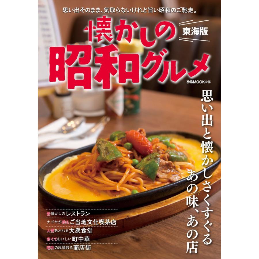 ぴあMOOK 懐かしの昭和グルメ 東海版 電子書籍版 / ぴあMOOK編集部 ebookjapan