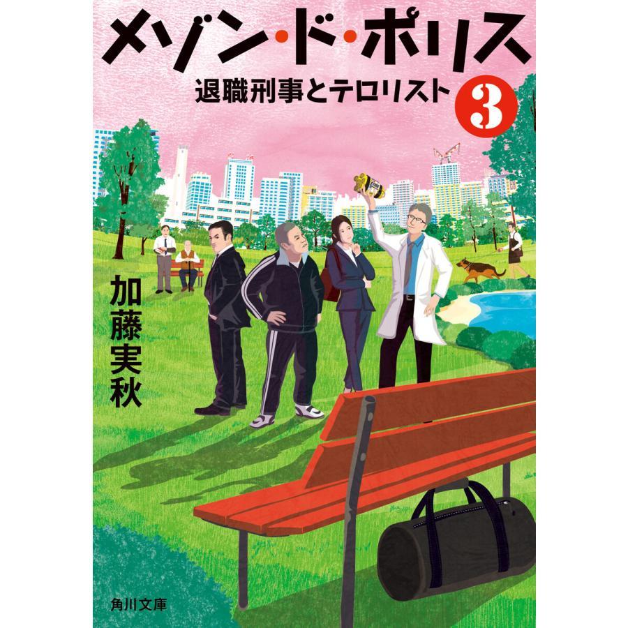 メゾン・ド・ポリス3 退職刑事とテロリスト 電子書籍版 / 著者:加藤実秋 ebookjapan