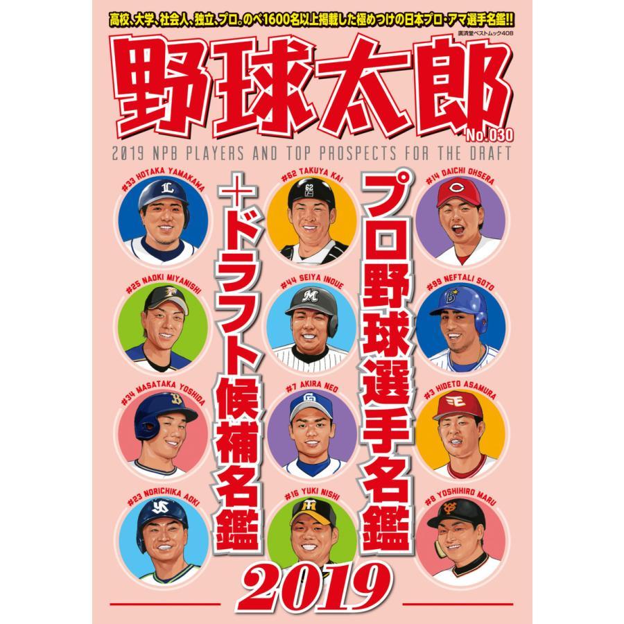 プロ 野球 ヤフー