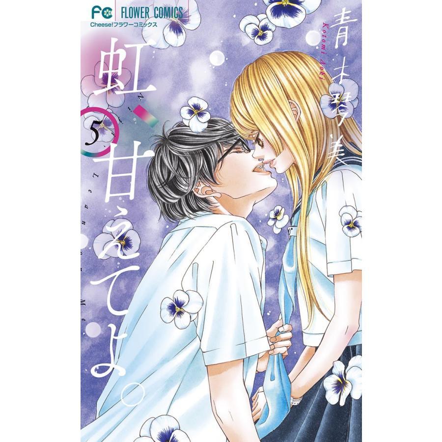 虹、甘えてよ。 (5) 電子書籍版 / 青木琴美 ebookjapan