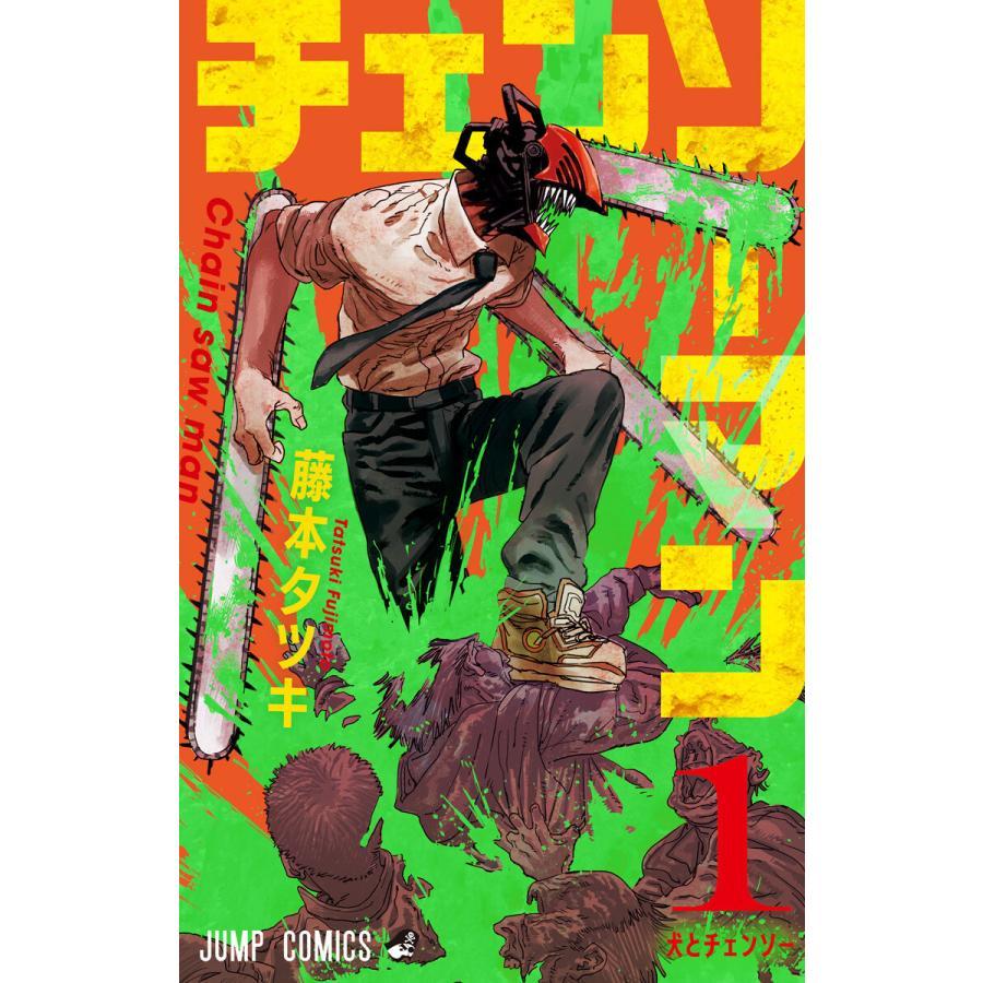 チェンソーマン (1) 電子書籍版 / 藤本タツキ|ebookjapan