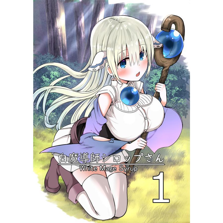 白魔導師シロップさん (1) 電子書籍版 / ちると|ebookjapan
