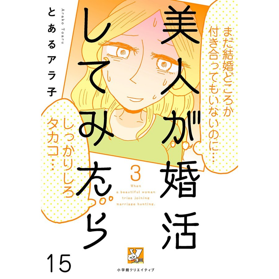 美人が婚活してみたら【分冊版】15 電子書籍版 / 著:とあるアラ子|ebookjapan