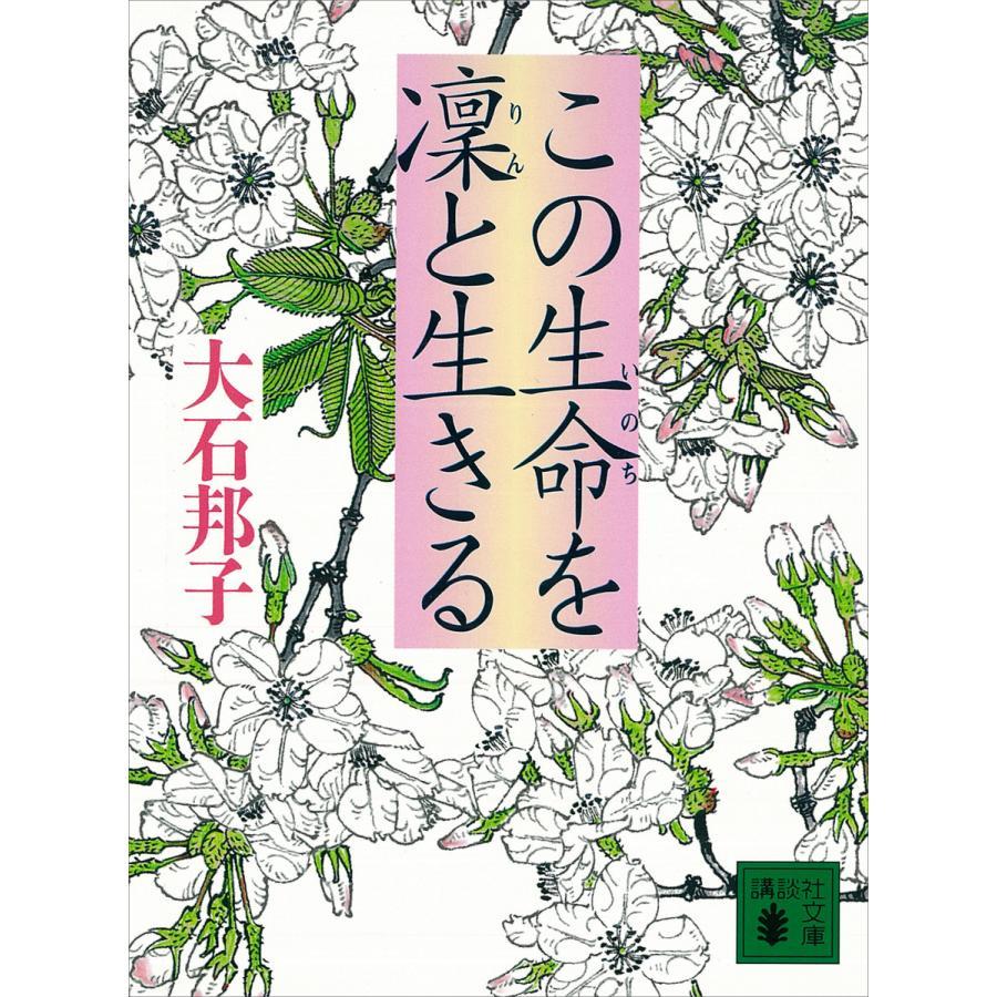 【初回50%OFFクーポン】この生命を凛と生きる 電子書籍版 / 大石邦子|ebookjapan