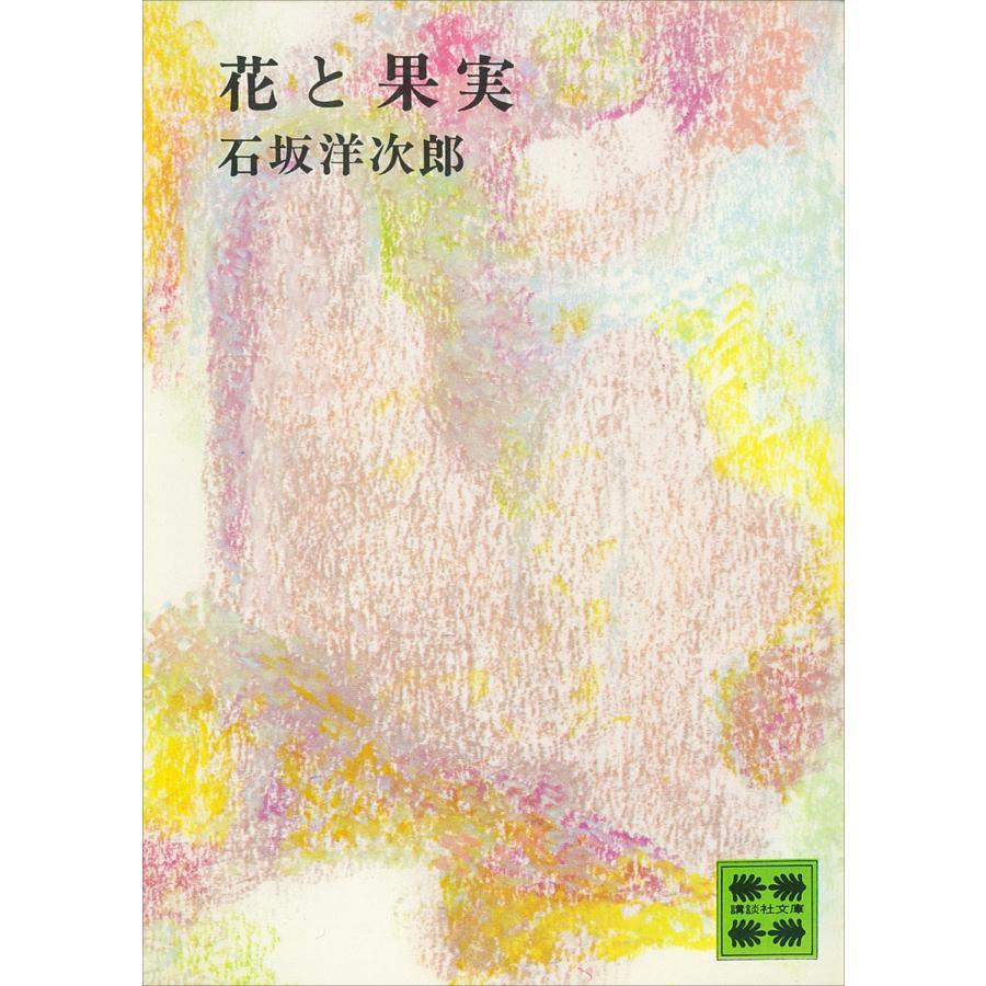 花と果実 電子書籍版 / 石坂洋次郎 ebookjapan