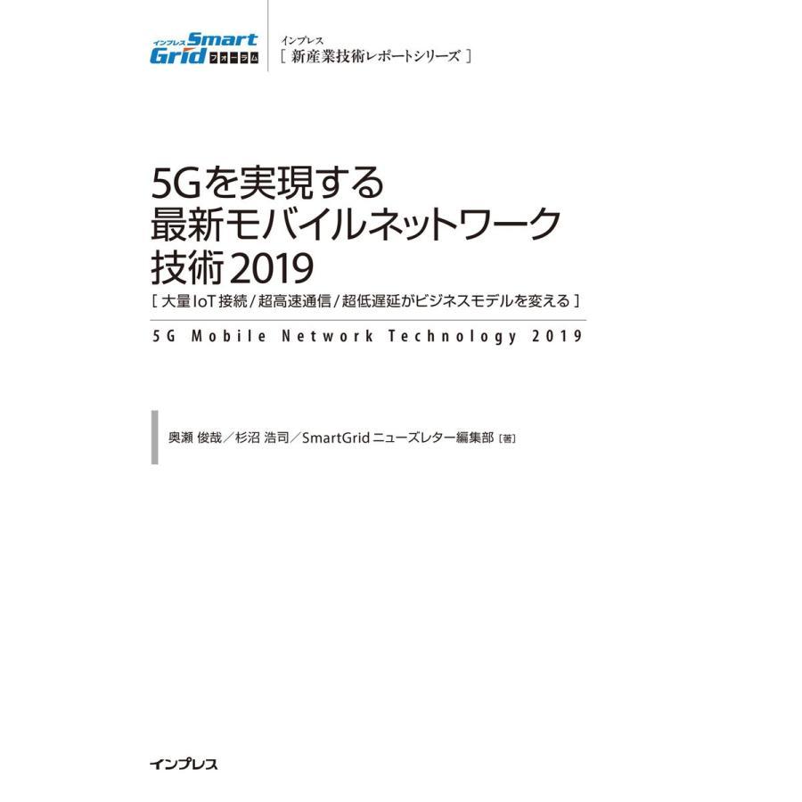 5Gを実現する最新モバイルネットワーク技術2019 [大量IoT接続/超高速通信/超低遅延がビジネスモデルを変える] 電子書籍版