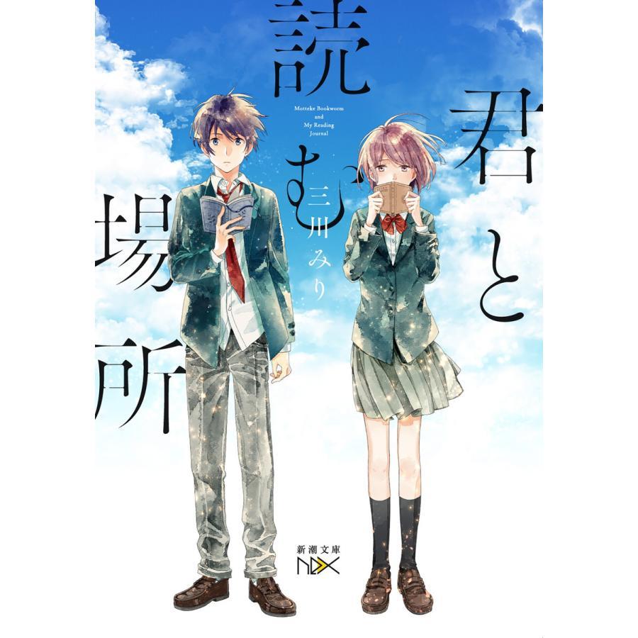 君と読む場所(新潮文庫) 電子書籍版 / 三川みり ebookjapan