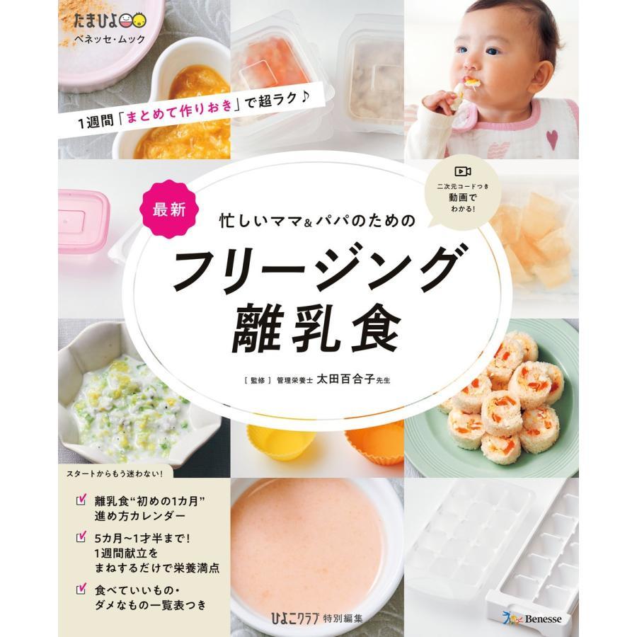【初回50%OFFクーポン】ベネッセ・ムック 忙しいママ&パパのための フリージング離乳食 電子書籍版 / ひよこクラブ編集部|ebookjapan