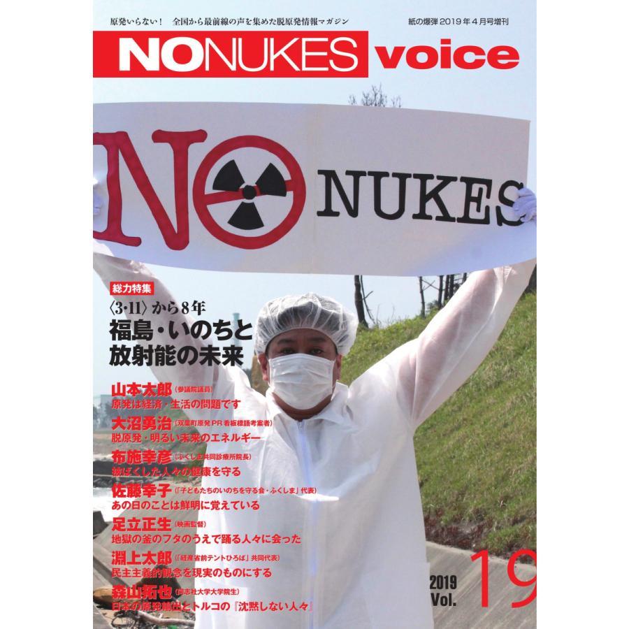 増刊 月刊紙の爆弾 NO NUKES voice vol.19 電子書籍版 / 増刊 月刊紙の爆弾編集部|ebookjapan