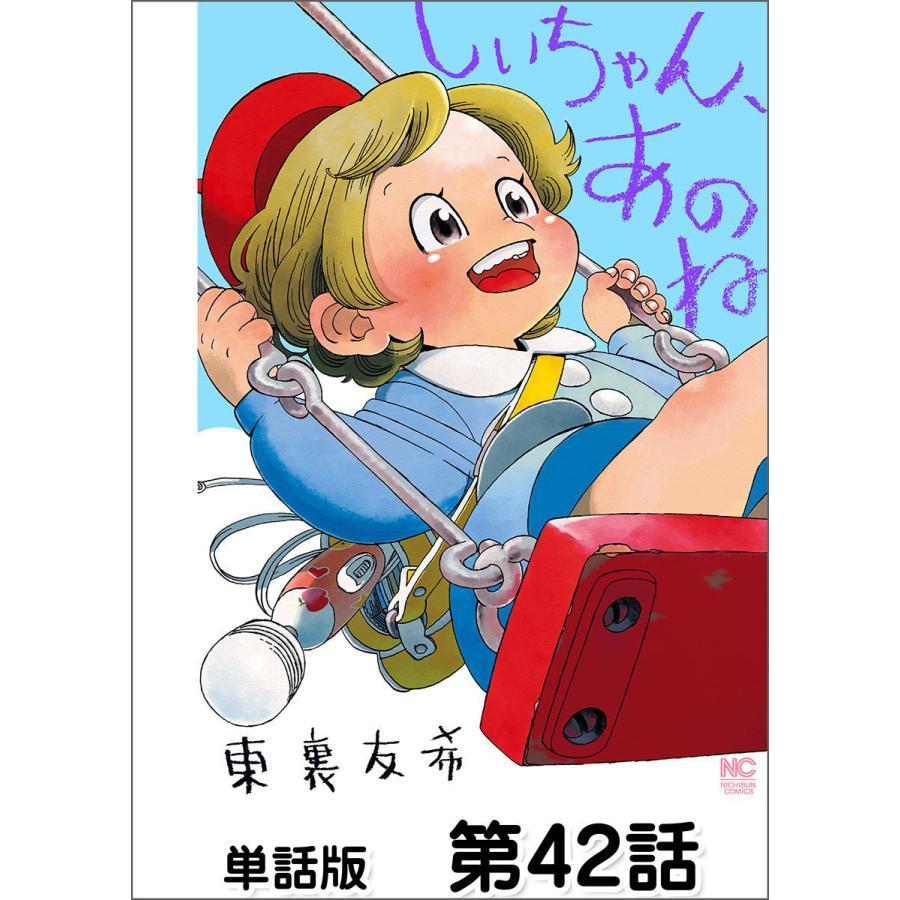 しいちゃん、あのね【単話版】 第42話 電子書籍版 / 作画:東裏友希|ebookjapan