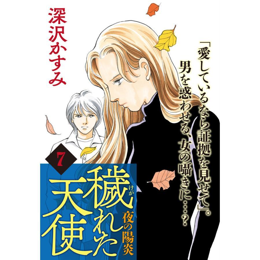 穢(けが)れた天使〜夜の陽炎〜 (7) 電子書籍版 / 深沢かすみ|ebookjapan