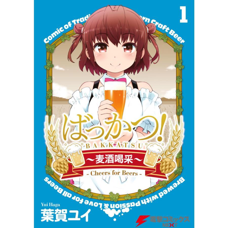 ばっかつ!〜麦酒喝采〜1 電子書籍版 / 著者:葉賀ユイ|ebookjapan
