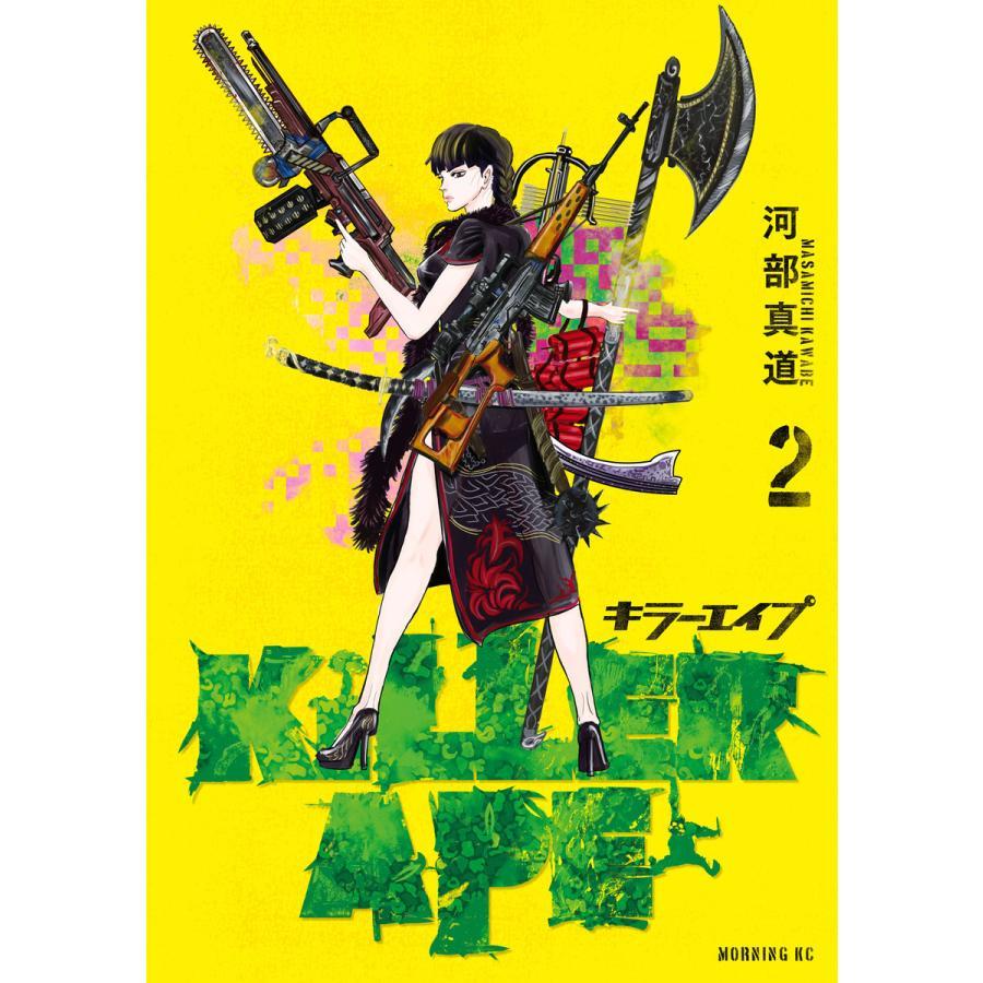 【初回50%OFFクーポン】KILLER APE (2) 電子書籍版 / 河部真道|ebookjapan