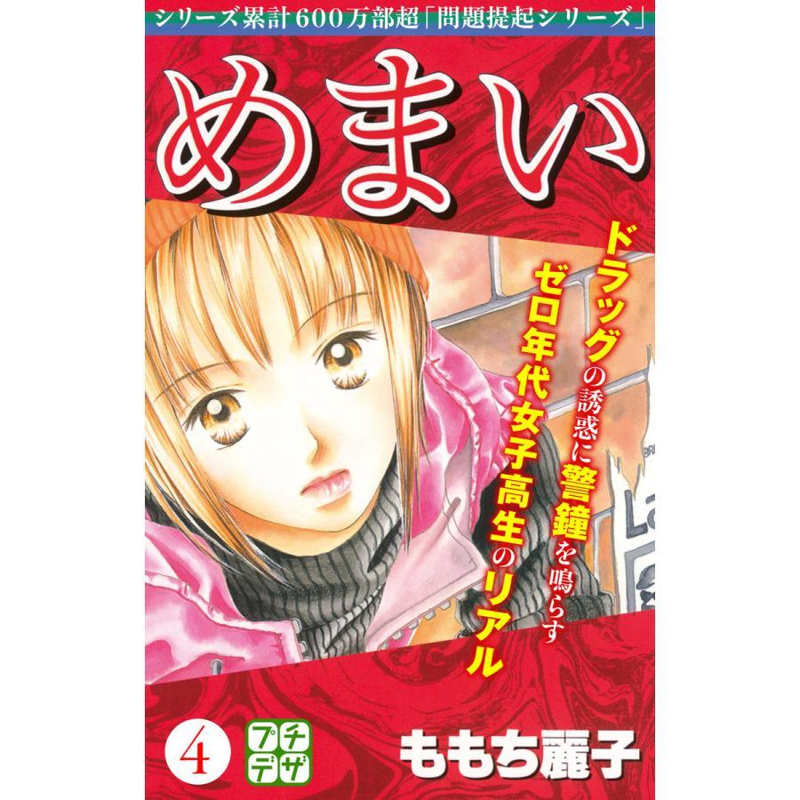 めまい プチデザ (4) 電子書籍版 / ももち麗子|ebookjapan