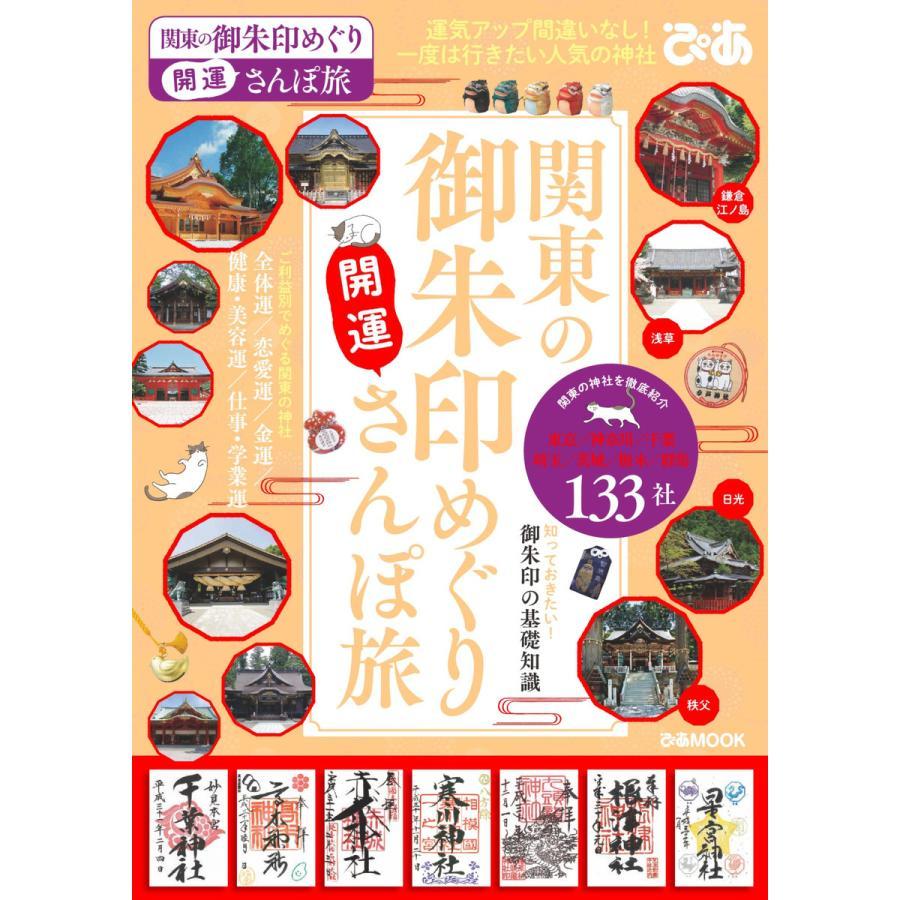 ぴあMOOK 関東の御朱印めぐり開運さんぽ旅 電子書籍版 / ぴあMOOK編集部 ebookjapan