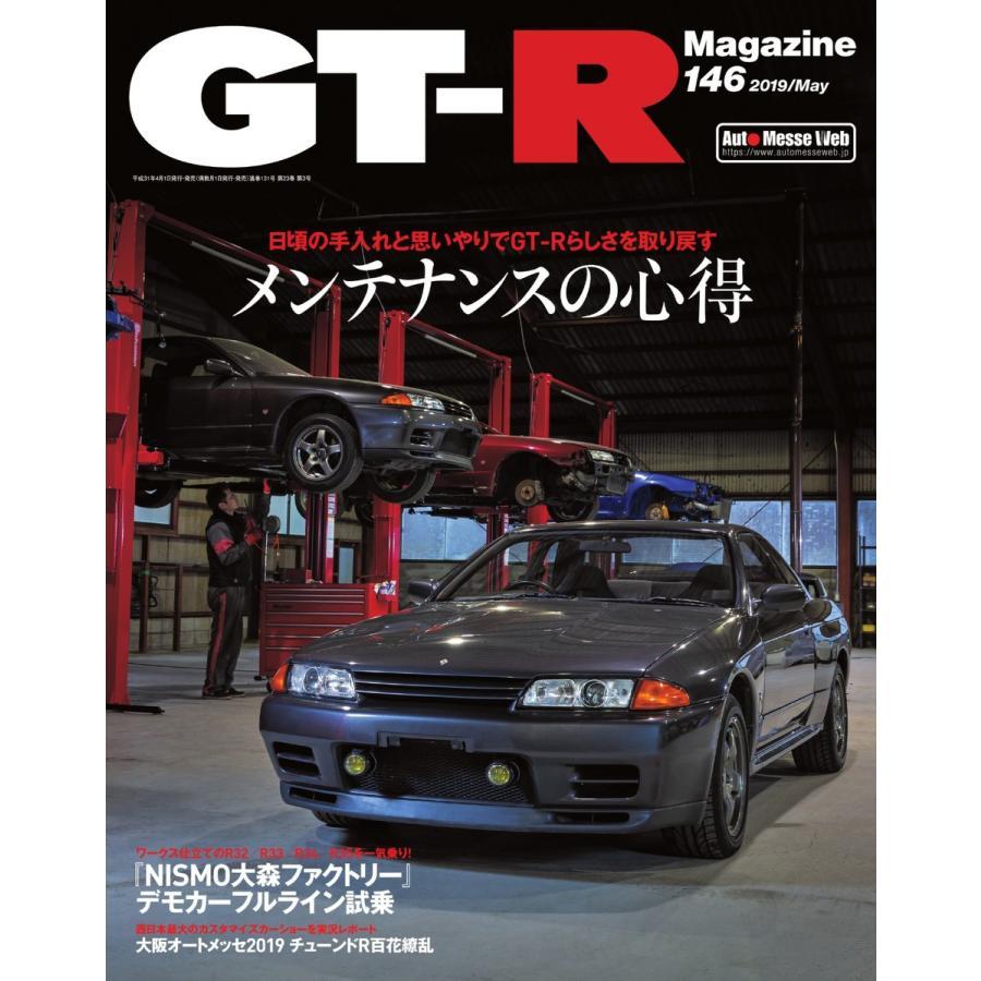 【初回50%OFFクーポン】GT-R Magazine(GTRマガジン) 2019年5月号 電子書籍版|ebookjapan