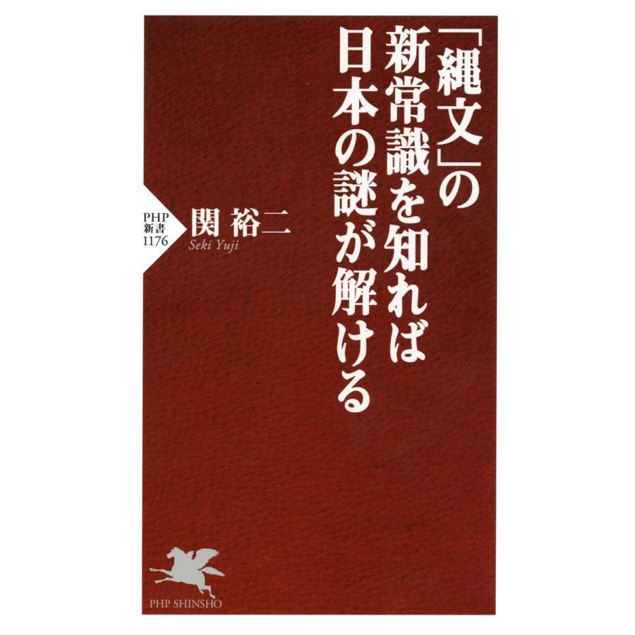 「縄文」の新常識を知れば日本の謎が解ける 電子書籍版 / 著:関裕二|ebookjapan