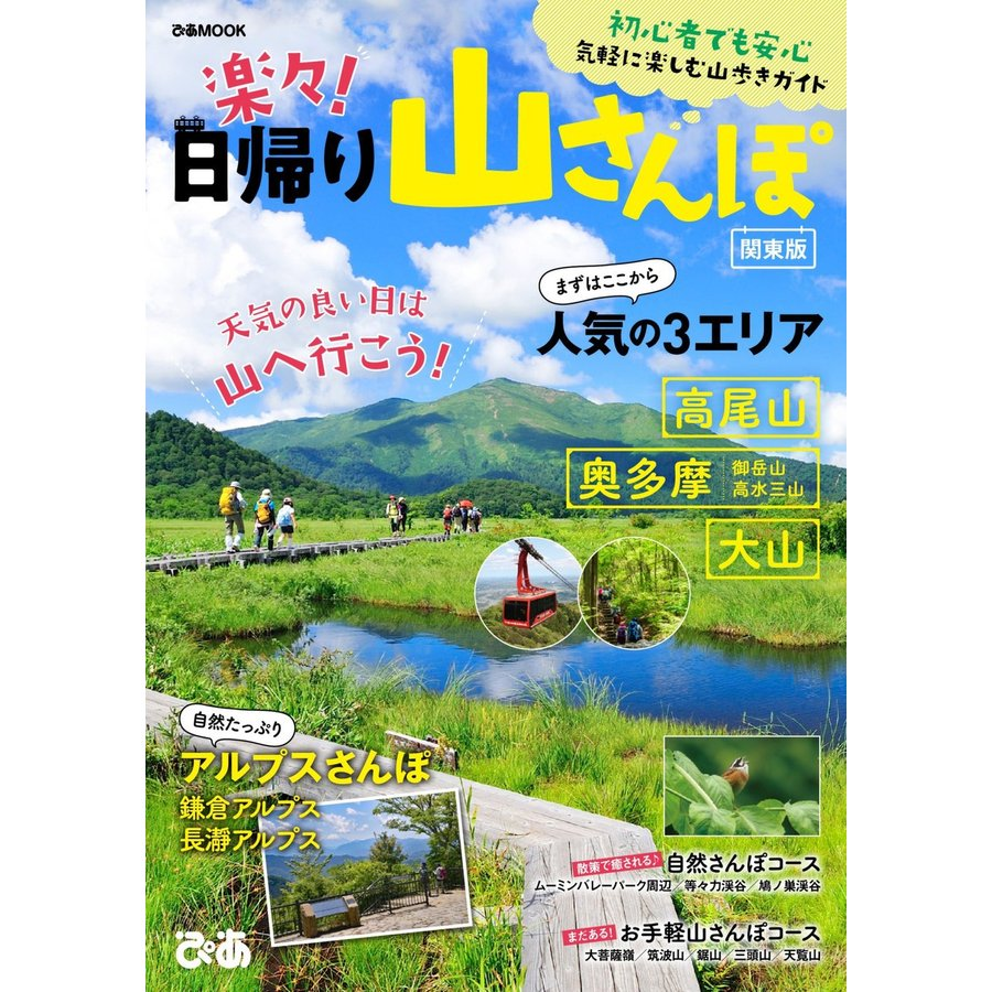 ぴあMOOK 楽々!日帰り山さんぽ 関東版 電子書籍版 / ぴあMOOK編集部|ebookjapan
