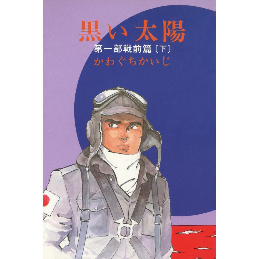 黒い太陽 第一部 戦前篇(下) 電子書籍版 / 著:かわぐちかいじ ebookjapan