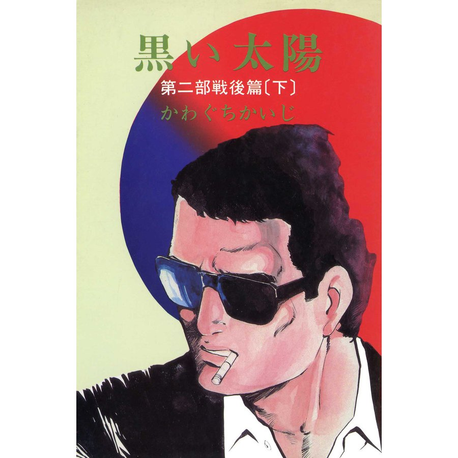 黒い太陽 第二部 戦後篇(下) 電子書籍版 / 著:かわぐちかいじ|ebookjapan