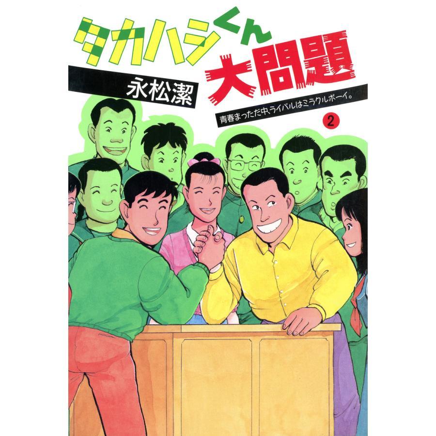 タカハシくん大問題(2) 電子書籍版 / 著:永松潔 ebookjapan