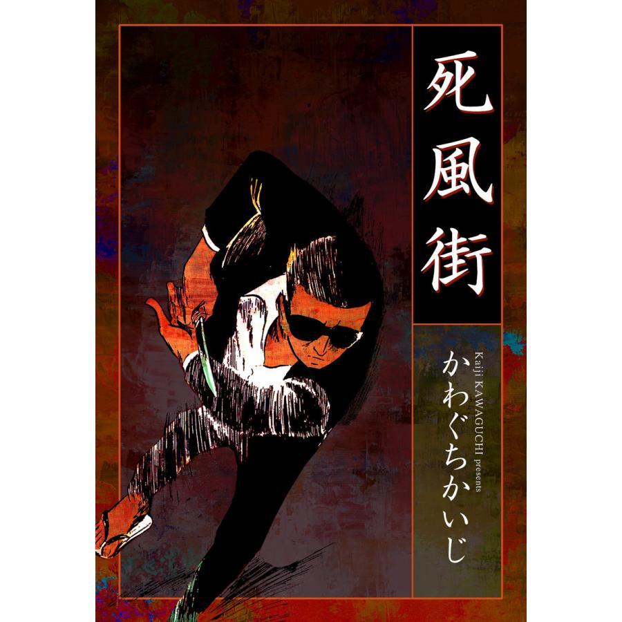 死風街 電子書籍版 / 著:かわぐちかいじ ebookjapan