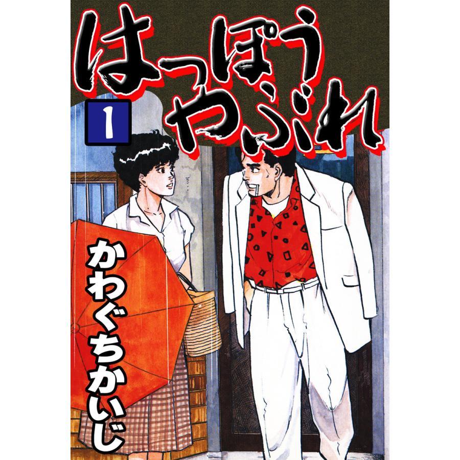 はっぽうやぶれ(1) 電子書籍版 / 著:かわぐちかいじ|ebookjapan