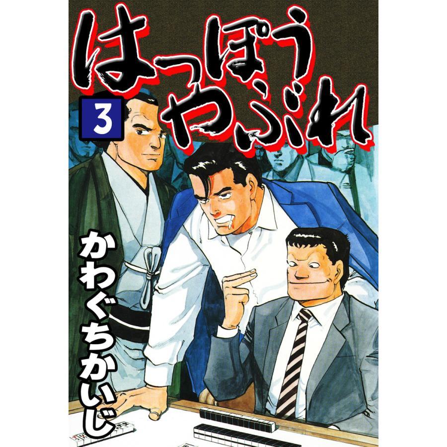 はっぽうやぶれ(3) 電子書籍版 / 著:かわぐちかいじ|ebookjapan