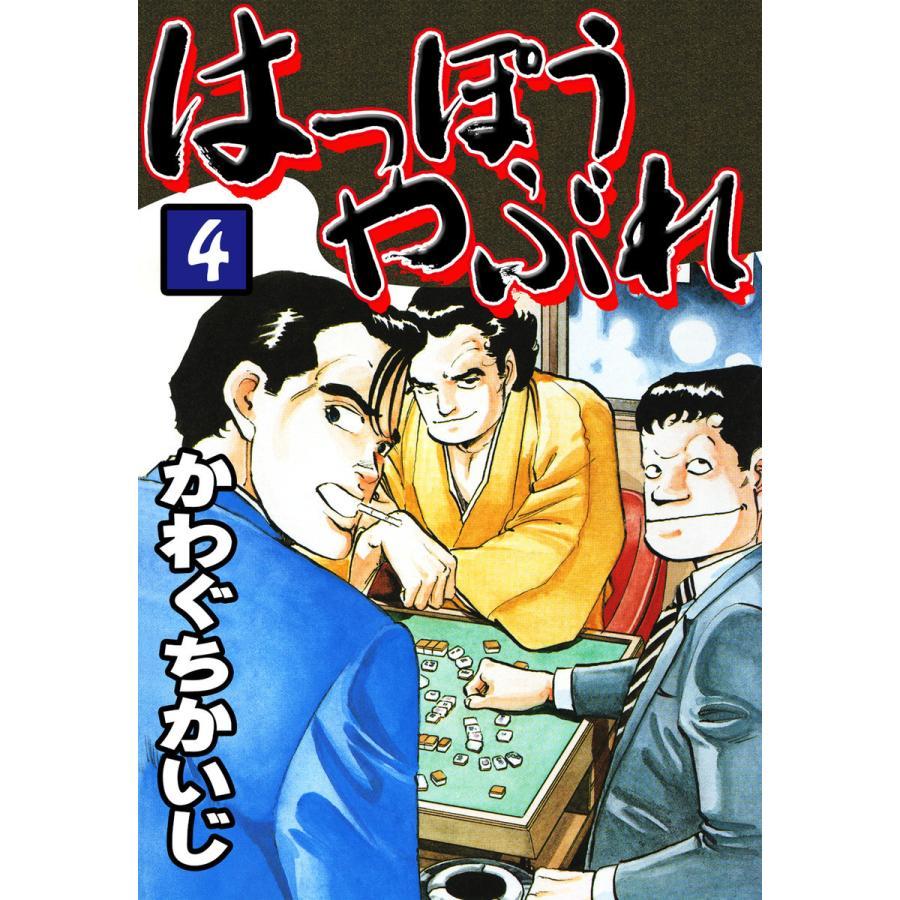 はっぽうやぶれ(4) 電子書籍版 / 著:かわぐちかいじ|ebookjapan