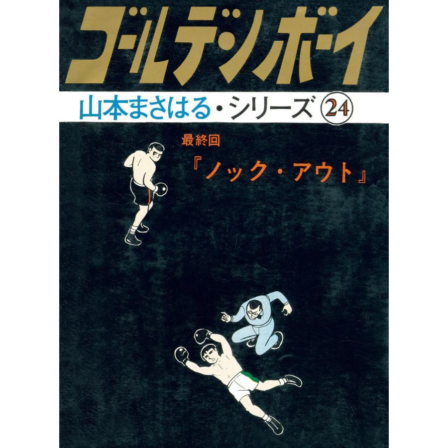 ゴールデン・ボーイ 最終回 「ノック・アウト」 電子書籍版 / 著:山本まさはる|ebookjapan