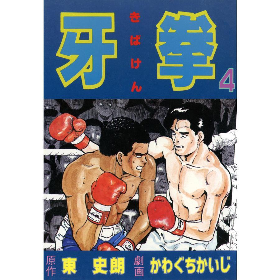 【初回50%OFFクーポン】牙拳4 電子書籍版 / 劇画:かわぐちかいじ 原作:東史朗 ebookjapan