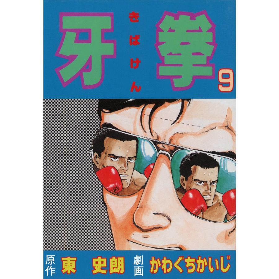 【初回50%OFFクーポン】牙拳9 電子書籍版 / 劇画:かわぐちかいじ 原作:東史朗|ebookjapan