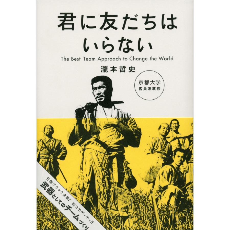 君に友だちはいらない 電子書籍版 / 瀧本哲史 ebookjapan