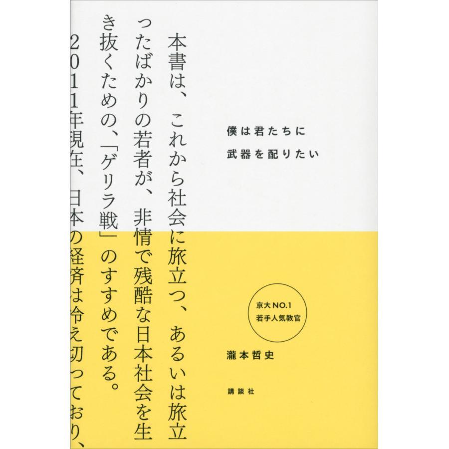 僕は君たちに武器を配りたい 電子書籍版 / 瀧本哲史|ebookjapan
