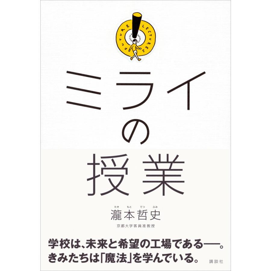 ミライの授業 電子書籍版 / 瀧本哲史|ebookjapan